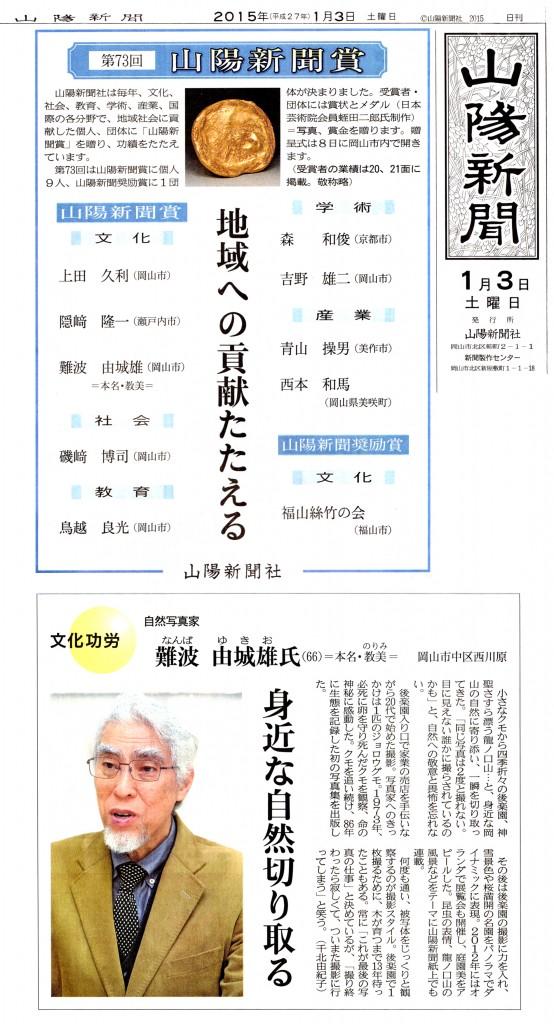20150103 山陽新聞賞授賞