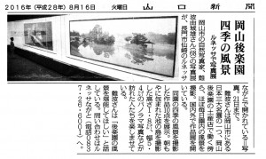 山口新聞(2016年8月16日)