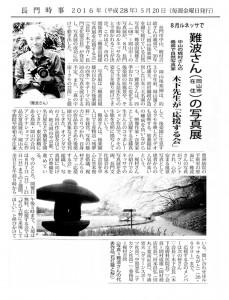 長門時事(2016年5月20日)