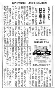長門時事(2016年8月5日)