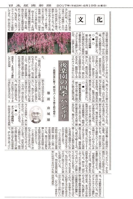 日本経済新聞 朝刊